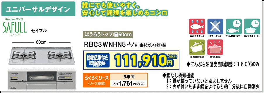 RBC3WNHN5