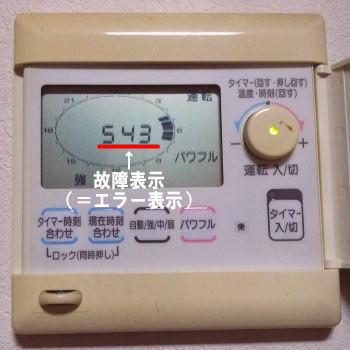 リンナイ給湯器の故障表示の例
