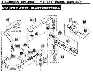 INAX YK-211-25 部品展開図