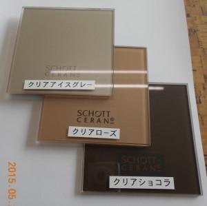 ガラス天板の色見本(3色)