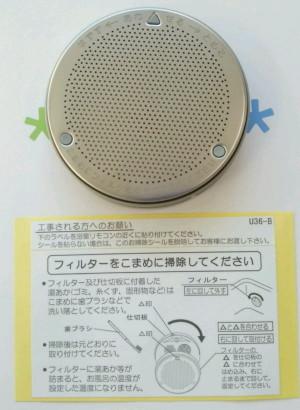 おいだき1つ穴式の循環金具(浴槽に付けるおいだき用の部品)はフィルターの目が細かい