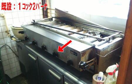 既設は1コック2バーナのリンナイ製の焼き物器アライソ