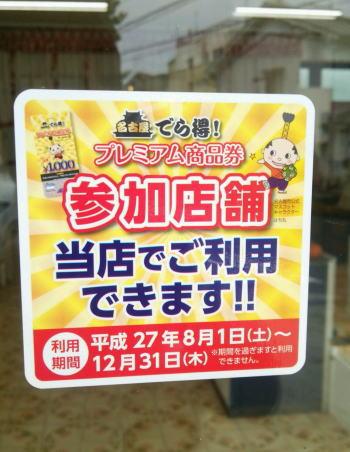 8月1日販売の名古屋市『でら得!プレミアム商品券』当社でもお使いいただけます
