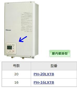 パロマ製現行品 PH-20LXTB 後方給排気式(FF式)