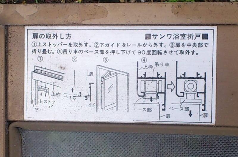 ■サンワ浴室折戸■VD2(三和シャッター工業製)