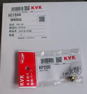 VS-10の修理用部品(KVKから供給)