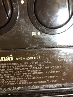 リンナイ製オーブン+ビルトインコンロRBR-450ED2Z