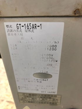既設:ノーリツ製ふろ給湯器 GT-165AR-1据置型(1992年製)