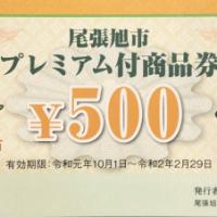 10月1日から始まる『尾張旭市プレミアム付商品券』当社でも使えます