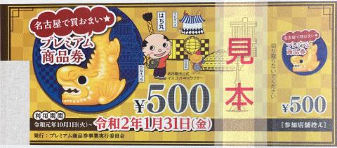 』『名古屋で買おまいプレミアム商品券』