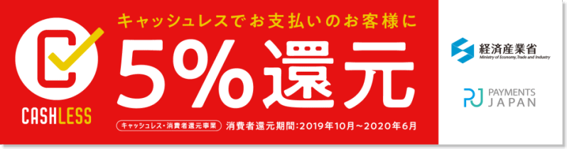 『キャッシュレス決済・ポイント還元制度(5%)』参加承認済みです!