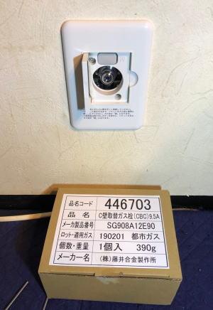 新しいガス栓『C壁取替ガス栓(CBC)9.5A』を組付けます