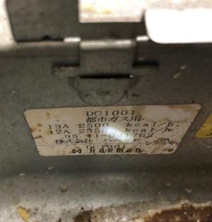 既設:ハーマン製1口ビルトインコンロDC1001(1995年製)