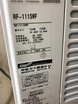 交換完了:FEタイプ強制循環式風呂釜RF-111SWF(リンナイ製)エントツの直径6cm