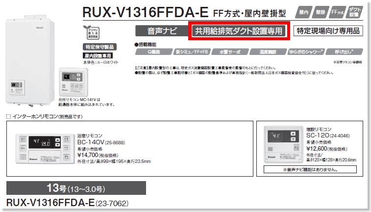 リンナイ製の共用給排気ダクト設置ができる買い替え専用の給湯器RUX-V1316FFDA-E