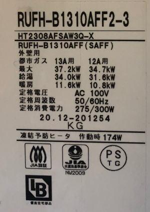 リンナイ製取替専用品RUFH-B1310AFF2-3(FF式屋内設置)で取替完了