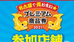 『名古屋で買おまいプレミアム商品券』当社でも使えます
